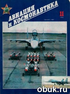 Журнал Авиация и космонавтика №11 1991