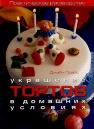 Книга Украшение тортов