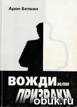 Книга Вожди или призраки