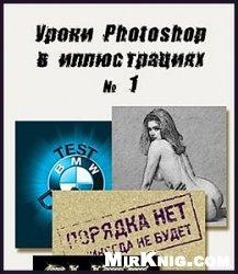 Уроки Photoshop в иллюстрациях №1