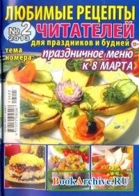 Книга Любимые рецепты читателей для праздников и будней №2, 2013. Праздничное меню к 8-му марта.