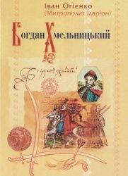 Книга Богдан Хмельницький