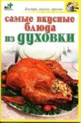 Книга Самые вкусные блюда из духовки