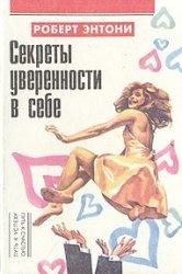 Книга Секреты уверенности в себе