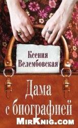 Книга Дама с биографией