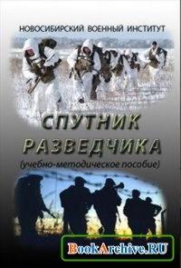 Книга Спутник разведчика.