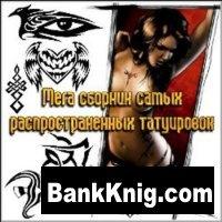 Аудиокнига Мега сборник самых распространенных татуировок jpg  46,93Мб