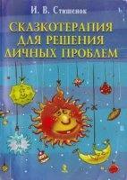 Книга Сказкотерапия для решения личных проблем djvu 50,5Мб