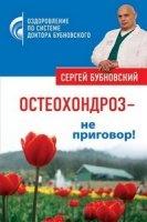 Книга Остеохондроз – не приговор! epub fb2 rtf 12,9Мб