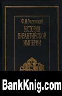 Книга История Византийской империи. Период Македонской династии (867 - 1057) djvu в архиве 4,54Мб