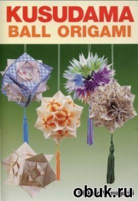 Книга Kusudama Ball Origami
