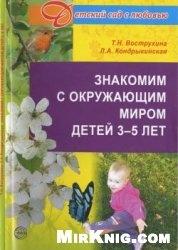 Книга Знакомим с окружающим миром детей 3-5 лет