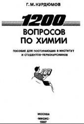 Книга 1200 вопросов по химии