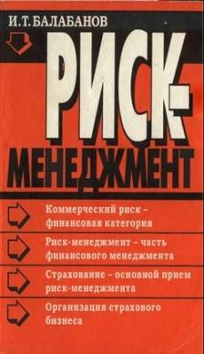 Книга Риск-менеджмент