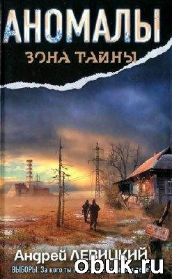 Книга Андрей Левицкий. Аномалы. Тайная книга