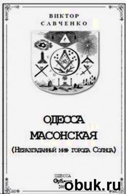 Книга Одесса масонская (Неразгаданный миф города Солнца)