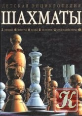 Шахматы. От первого хода до победы