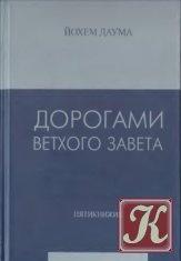 Книга Дорогами Ветхого Завета. В 5-и томах. Том I. Пятикнижие
