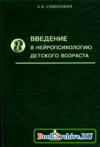 Книга Введение в нейропсихологию детского возраста: Учебное пособие.