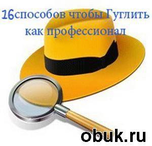 Книга 16 Секретов для быстрого поиска. Хаки для поисковиков- 2012 / DVDRip