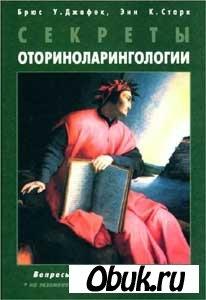 Книга Секреты оториноларингологии - Джавек Б.У., Старк Э.К.