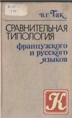 Книга Сравнительая типология французского и русского языков