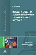 Книга Методы и средства защиты информации в компьютерных системах.