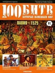 Журнал 100 битв, которые изменили мир №81 2012