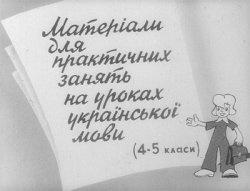 Книга Матерiали для практичних занять на уроках української мови (4-5 класи)