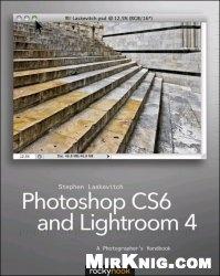 Книга Photoshop CS6 and Lightroom 4: A Photographer's Handbook