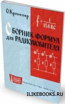 Книга Кронегер Отто - Сборник формул для радиолюбителя