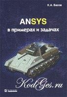 Книга ANSYS в примерах и задачах