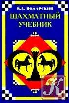 Книга Шахматный учебник