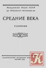 Книга Средние века. Выпуск 4-8