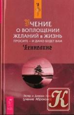 Книга Учение о воплощении желаний в жизнь