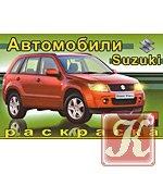 Книга Автомобили Suzuki. Раскраска