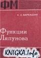 Функции Ляпунова