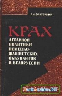 Книга Крах аграрной политики немецко-фашистских оккупантов в Белоруссии.