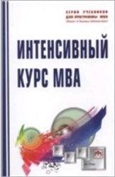 Книга Интенсивный курс МВА