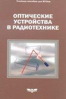 Книга Оптические устройства в радиотехнике