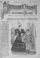 Журнал Вестник Моды. Иллюстрированный журнал моды, хозяйства и литературы № 1-52 1894