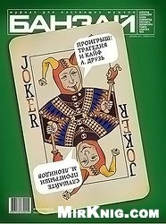 Журнал Банзай №12 2011 - 1 2012