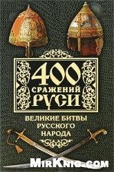 Книга 400 сражений Руси. Великие битвы русского народа