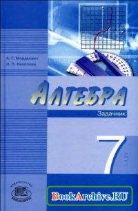 Книга Алгебра. 7 класс. В 2 ч. Ч. 2. Задачник для учащихся общеобразовательных учреждений.