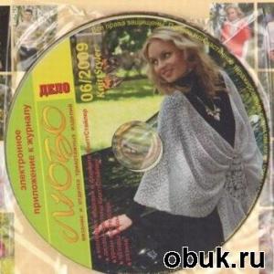 Журнал Диск к журналу Любо-дело №6 2009