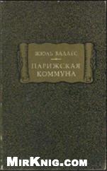 Книга Парижская Коммуна