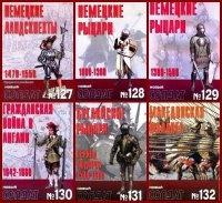 Журнал Военно-исторический альманах Новый Солдат №№ 127, 128, 129, 130, 131, 132