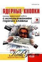 Книга Ядерные кнопки. Приемы эффективной работы с использованием горячих клавиш
