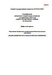 Книга Спецификация контрольных измерительных материалов для проведения в 2015 году ЕГЭ по математике, профильный уровень