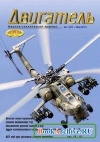 Книга Двигатель №1 (январь-февраль 2015)